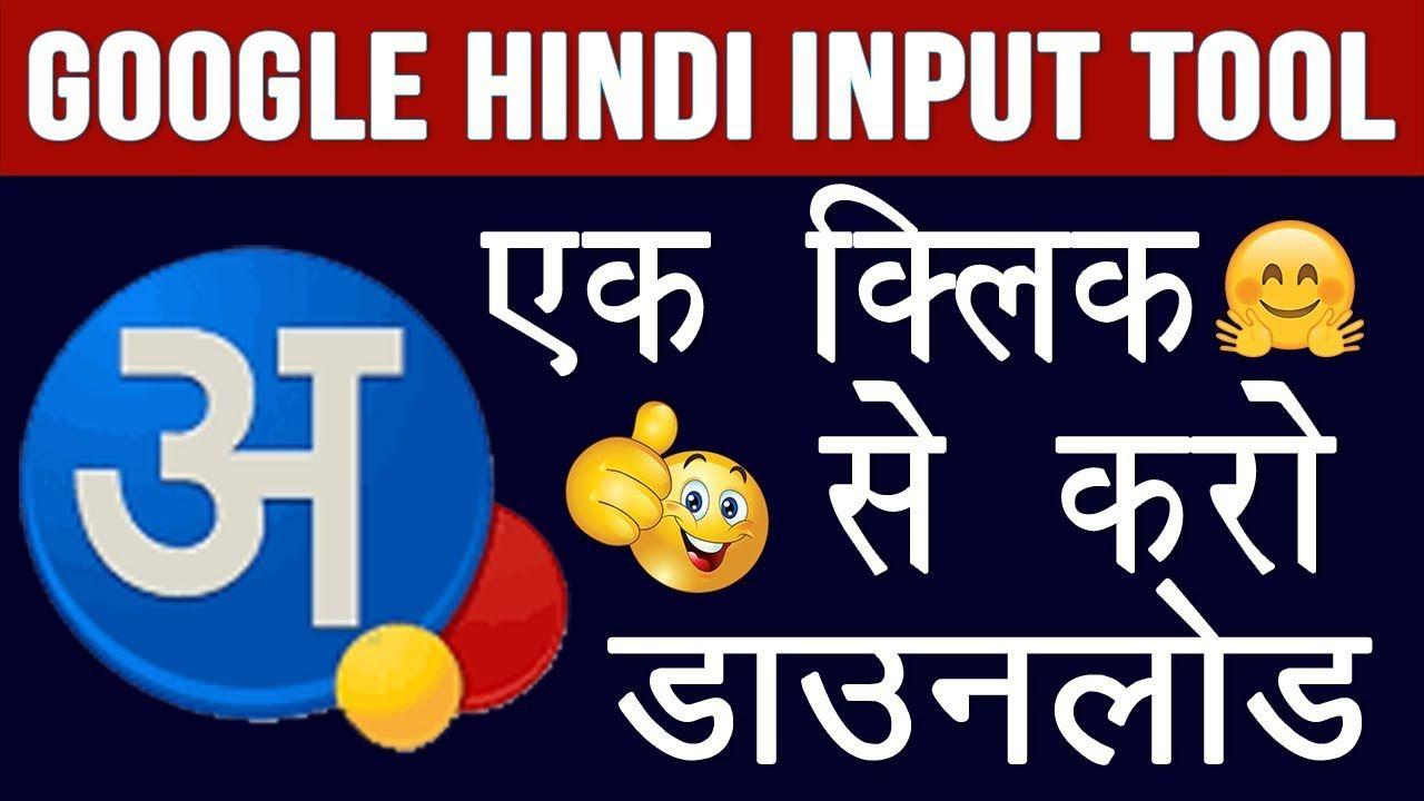 Google Hindi Input Tool Offline Version Download || Google