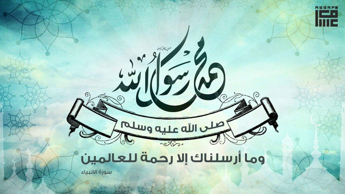 رسائل تهنئة بمناسبة المولد النبوي الشريف Hijama Calligraphy