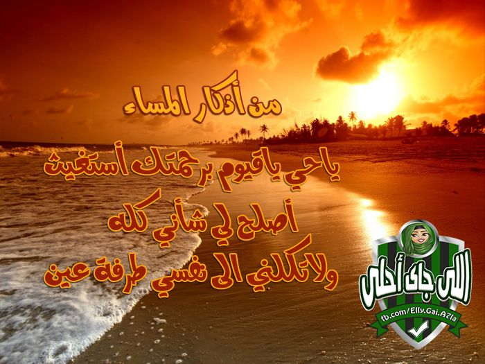 من أذكار المساء Https Www Facebook Com Elly Gai A7la Ref Bookmarks Https Twitter Com Elly Gai A7la Https Www Pinte Arabic Calligraphy Art Calligraphy