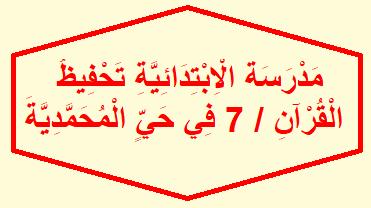 مدرسة الابتدائية تحفيظ القرآن 7 في حي المحمدية Arabic Calligraphy Calligraphy