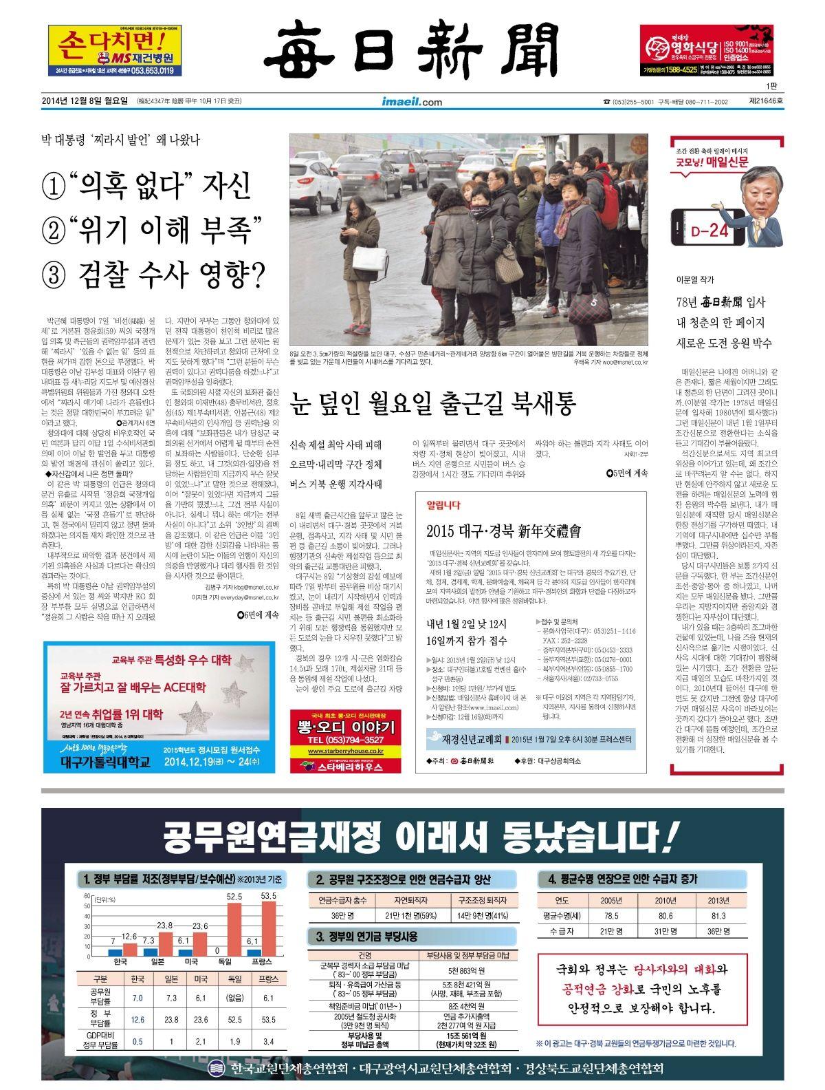 2014년 12월 8일 월요일 매일신문 1면