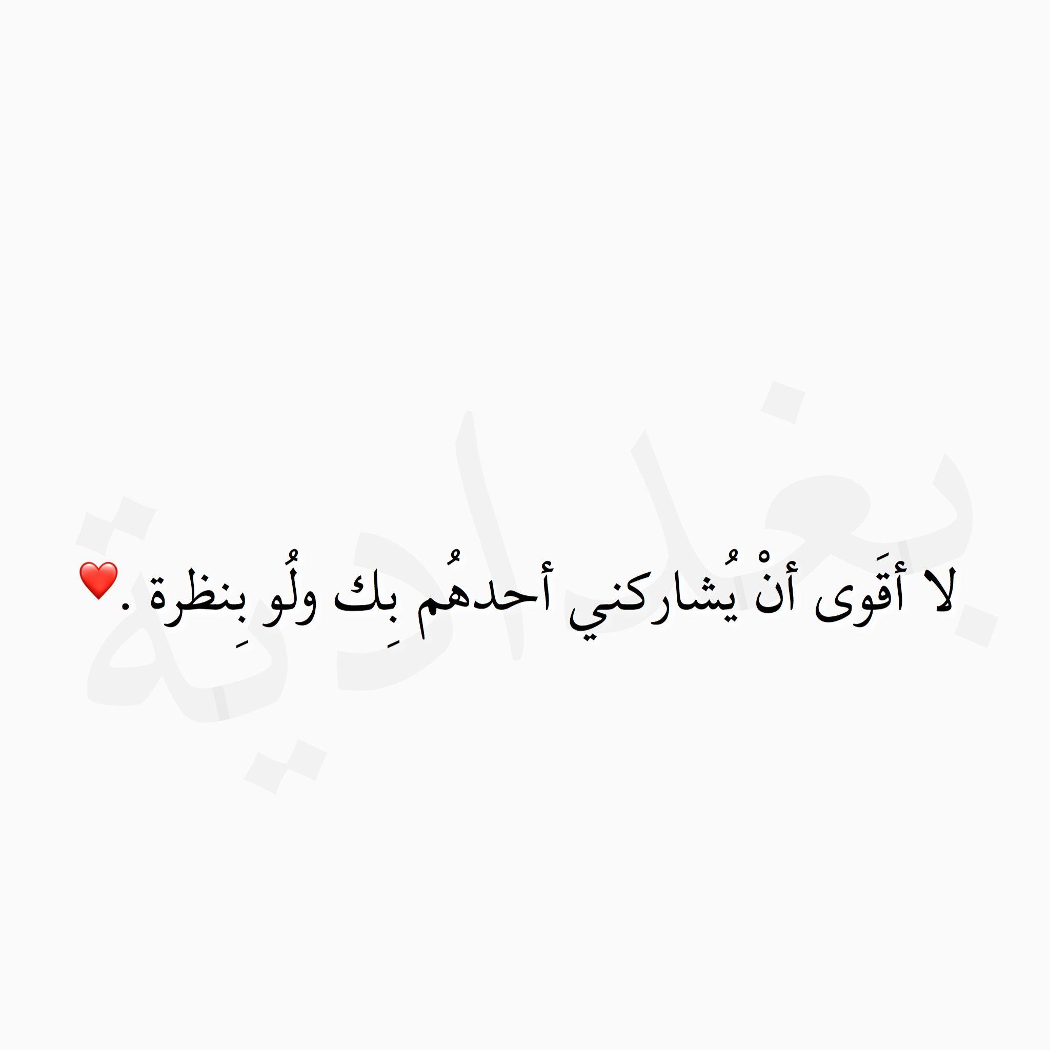 لكن شاركوك باكثر من النظر لك Sweet Love Quotes Arabic Love Quotes Love Words