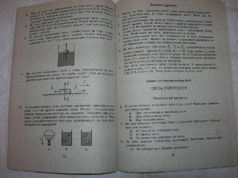 Гдз по физике 9 класс для контрольных работ кирик