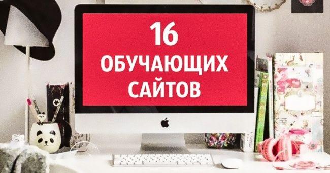 16отличных сайтов, которые научат новому
