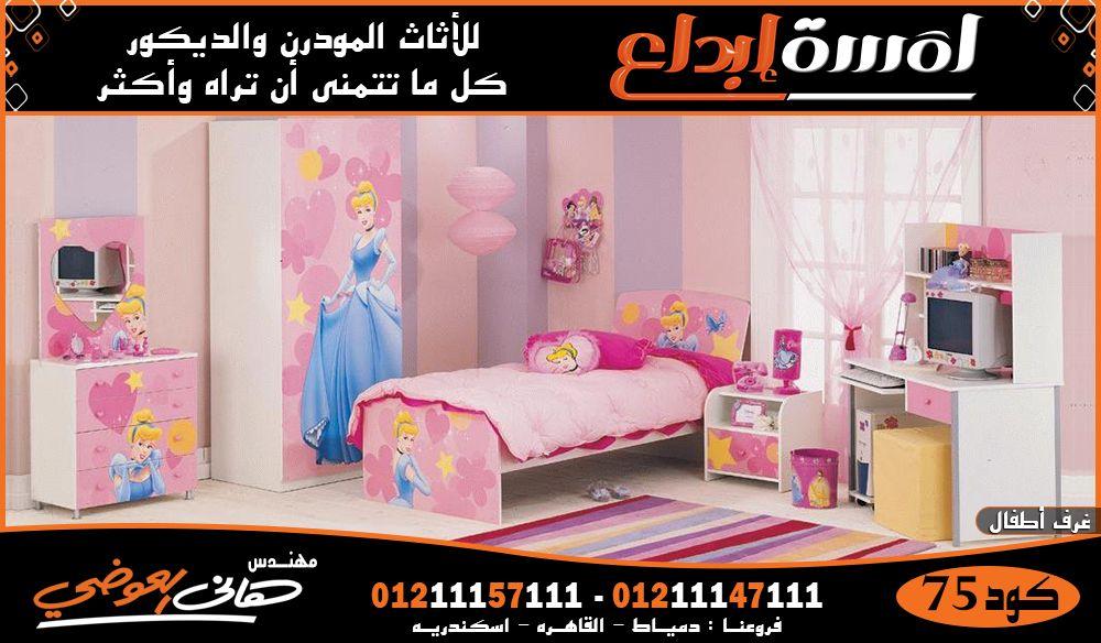 غرف اطفال تركى مودرن محلات لمسة ابداع Barbie Room Girl Room Home Decor