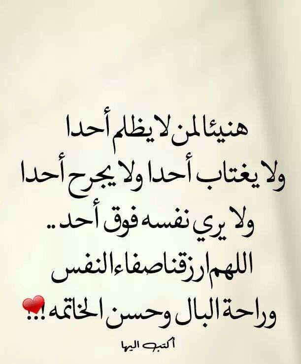 حكم عن الحياة والدنيا Recherche Google Words Arabic Words Quotes