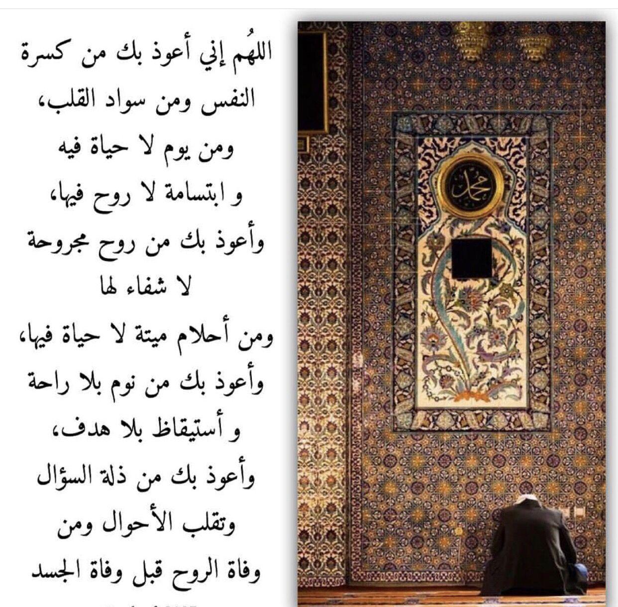 Pin By Basmah On بنوتات Islam Muslim Islam Hadith Duaa Islam