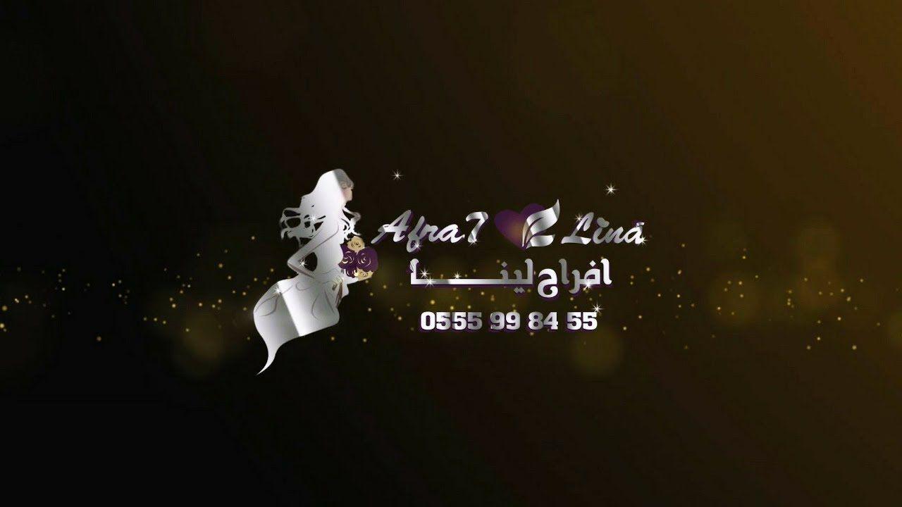 زفات 2019 2020زفه كامله باسم اخلاص واغنية كوشه عبدالمجيد عبدالله حصر Movie Posters Poster Youtube