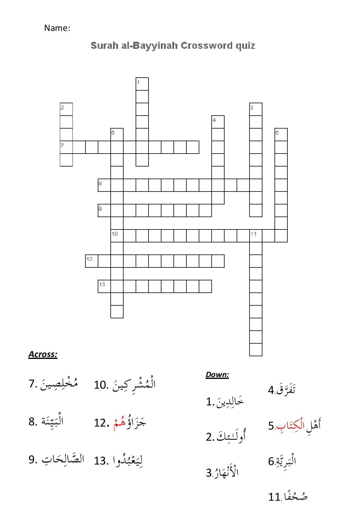 Surah Al Bayyinah English And Arabic Crossword Puzzle