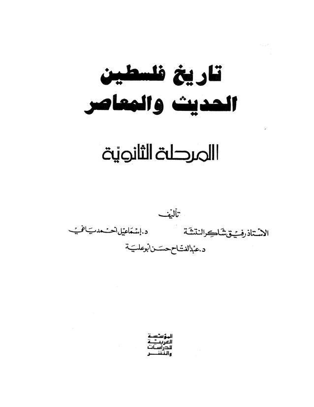 تاريخ فلسطين الحديث والمعاصر المرحلة الثانوية رابط التحميل