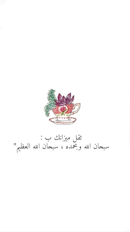 قال صلى الله عليه وسلم كلمتان خفيفتان على اللسان حبيبتان الى الرحمن ثقيلتان في الميزان Quotes For Book Lovers Islamic Inspirational Quotes Islamic Phrases