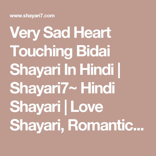 bidai shayari