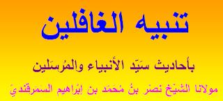 Kitab Mujarab ت ن ب ي ه الغ اف ل ين ب اب أ ه و ال ال ق ي Calligraphy Bab Arabic Calligraphy