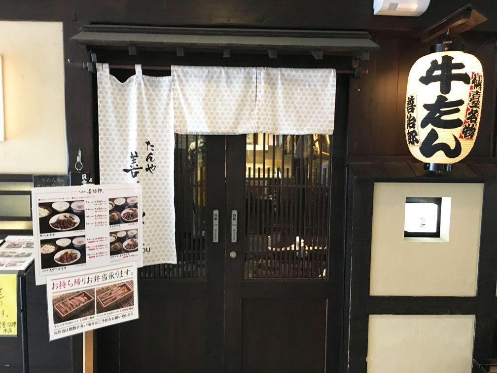 仙台駅前にある「たんや善治郎」の本店にてランチを食べて来ましたので、その時の状況を元に内容を詳しくご紹介 #仙台駅前#牛タン#たんや善治郎