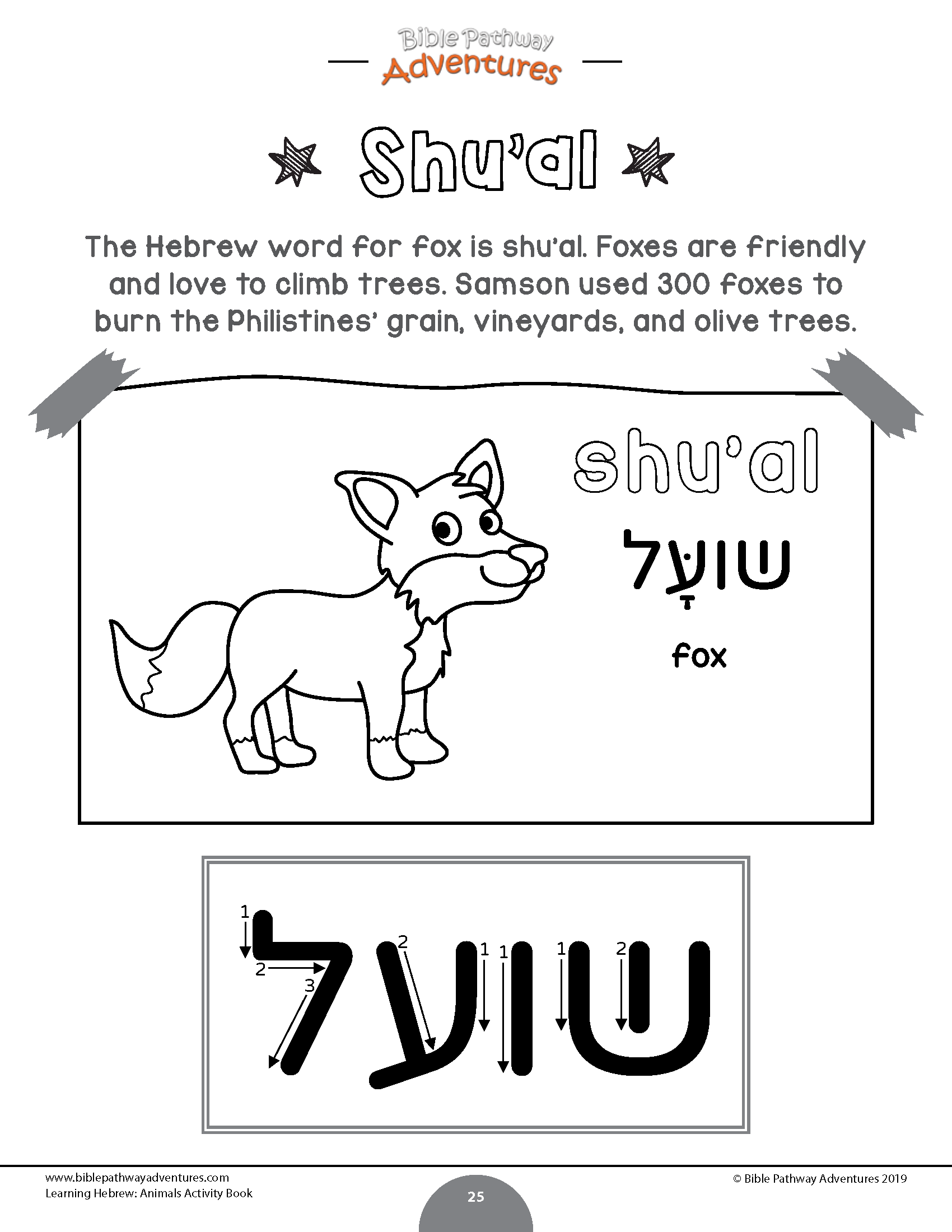 The Hebrew Word For Fox Is Shu Al