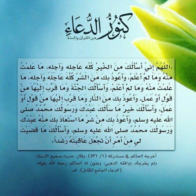 الدعاء الجامع Arabic Quotes Quran Quotes