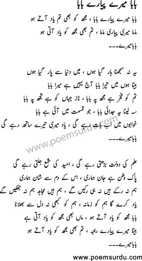 Baba Mere Pyare Baba Mp3 Song Download Urdu Lyrics Mp3 Song Lyrics Songs