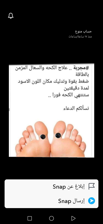 Pin By Htoon On خلطات تعالج الوجع Beauty Care Words Arabic Words