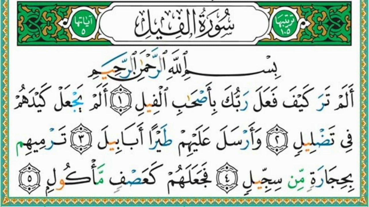 سورة الفيل مكررة 7 مرات ماهر المعيقلي Maher Almaikulai Surat Alfil Youtube Arabic Calligraphy Calligraphy
