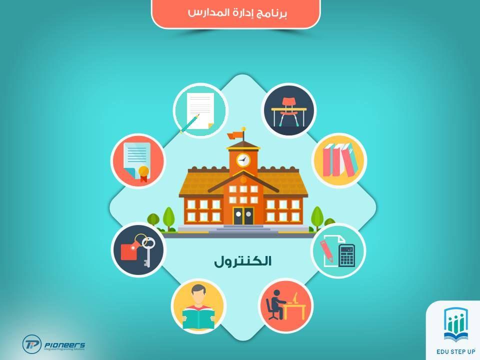 برنامج إدارة أعمال الكنترول بالمدارس 2020 Edu Step Up School Management School Activities School Library