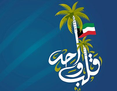 Typographical Animation For Kuwait Liberation And National Day