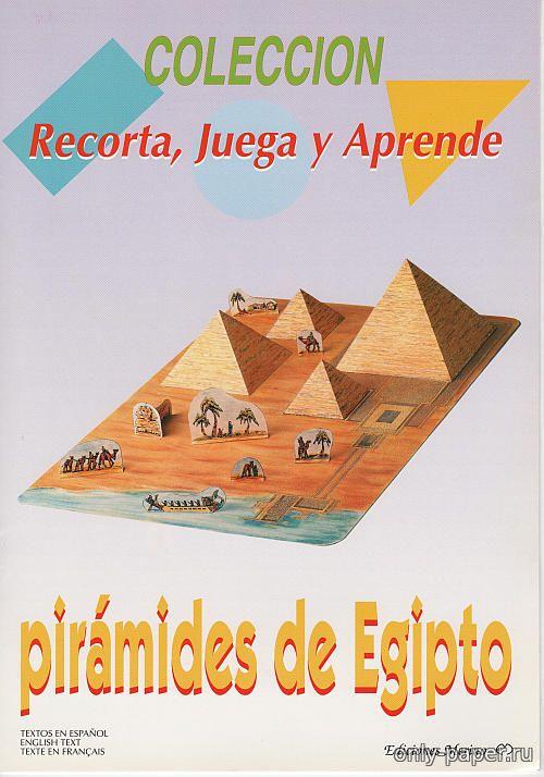 Piramides de Egipto (Ediciones Merino) из бумаги, модели бумажные скачать бесплатно - Разные здания  - Архитектура - Каталог моделей - «Только бумага»