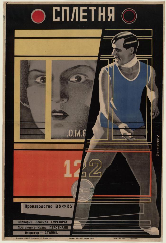 The Stenberg Brothers And The Art Of Soviet Movie Posters графический дизайн в стиле ретро плакат художественные постеры
