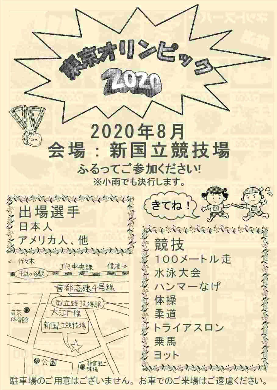 2020年東京オリンピックポスター