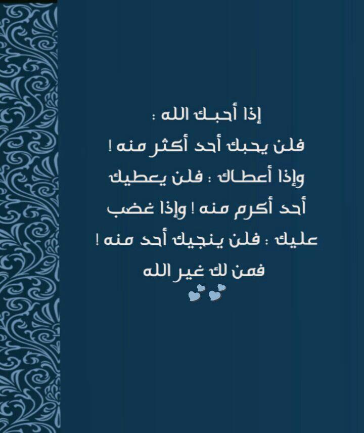 اذا أحبك الله Lovely Quote Words Quotes