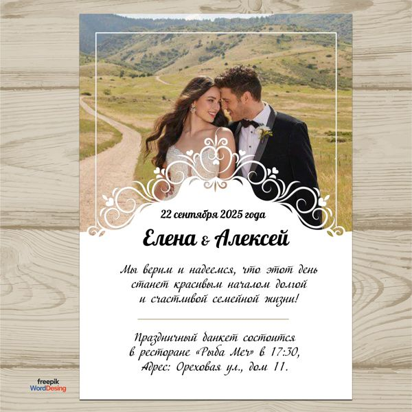 Приглашения с фото на свадьбу в формате.Microsoft Word ...