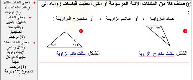 اسئلة نماذج اختبار الفترة الرابعه رياضيات سادس ابتدائى الفصل ثاني Chart Line Chart