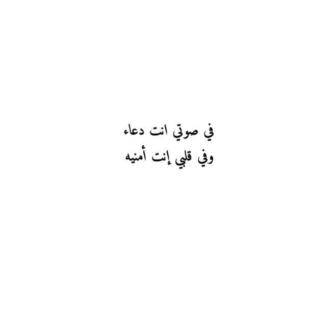 في صوتي انت دعاء وفي قلبي إنت أمنية 3 Arabic Quotes Quotes Words