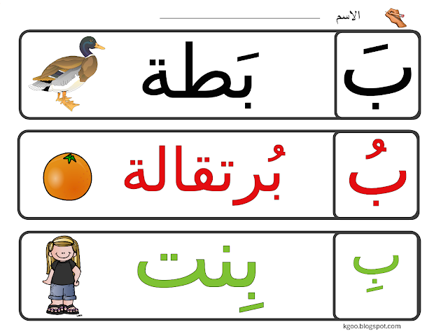 نشاط حرف الباء للاطفال Arabic Kids Arabic Alphabet For Kids Arabic Lessons