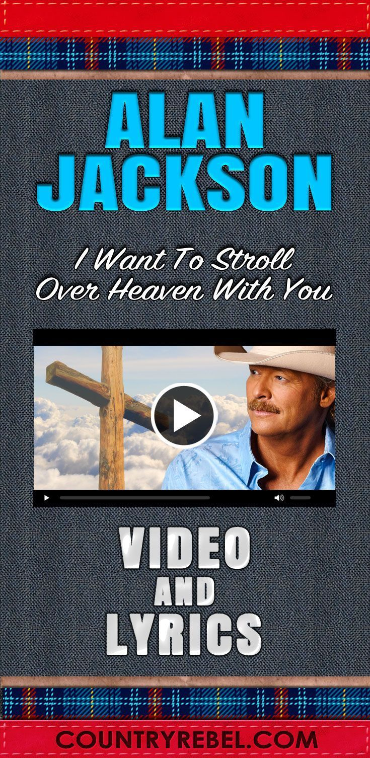 Country Music Songs And Lyrics Alan Jackson I Want To Stroll
