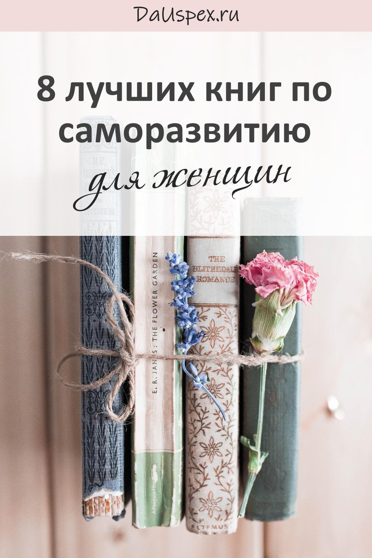 Лучшие книги по саморазвитию и мотивации в 2020 г | Книги ...
