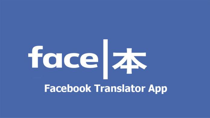 Facebook Translator App Translator for Facebook Online