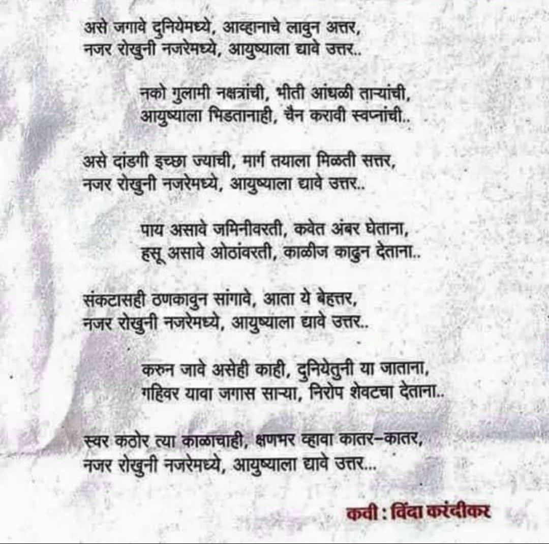 Pin by Chinmay Ekbote on Marathi poems Marathi poems