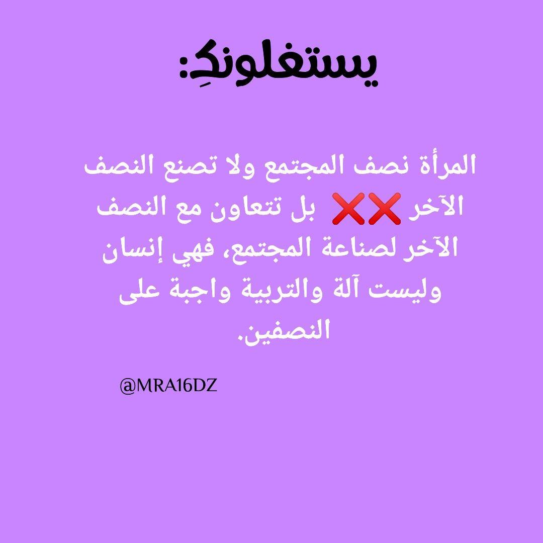 المرأة لا يجب أن تصنع النصف الآخر وحدها Arabic Quotes Quotes Girl Power