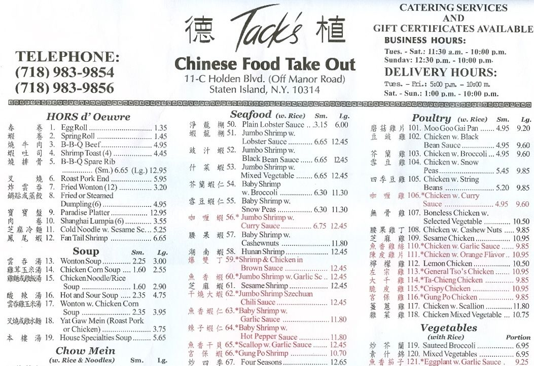 0001 Jpg 1053 722 Menu Restaurant Chinese Food Take Out Chinese Restaurant