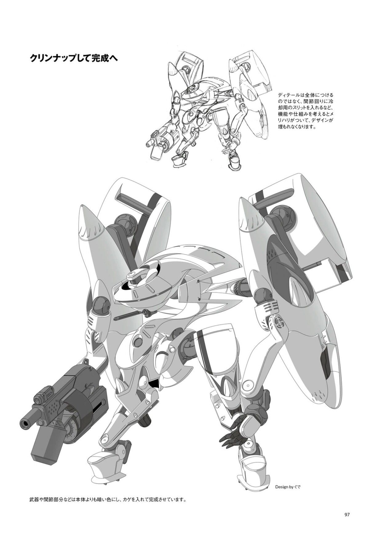 ロボットを描く基本 箱ロボからオリジナルロボまで Page 97 Mecha