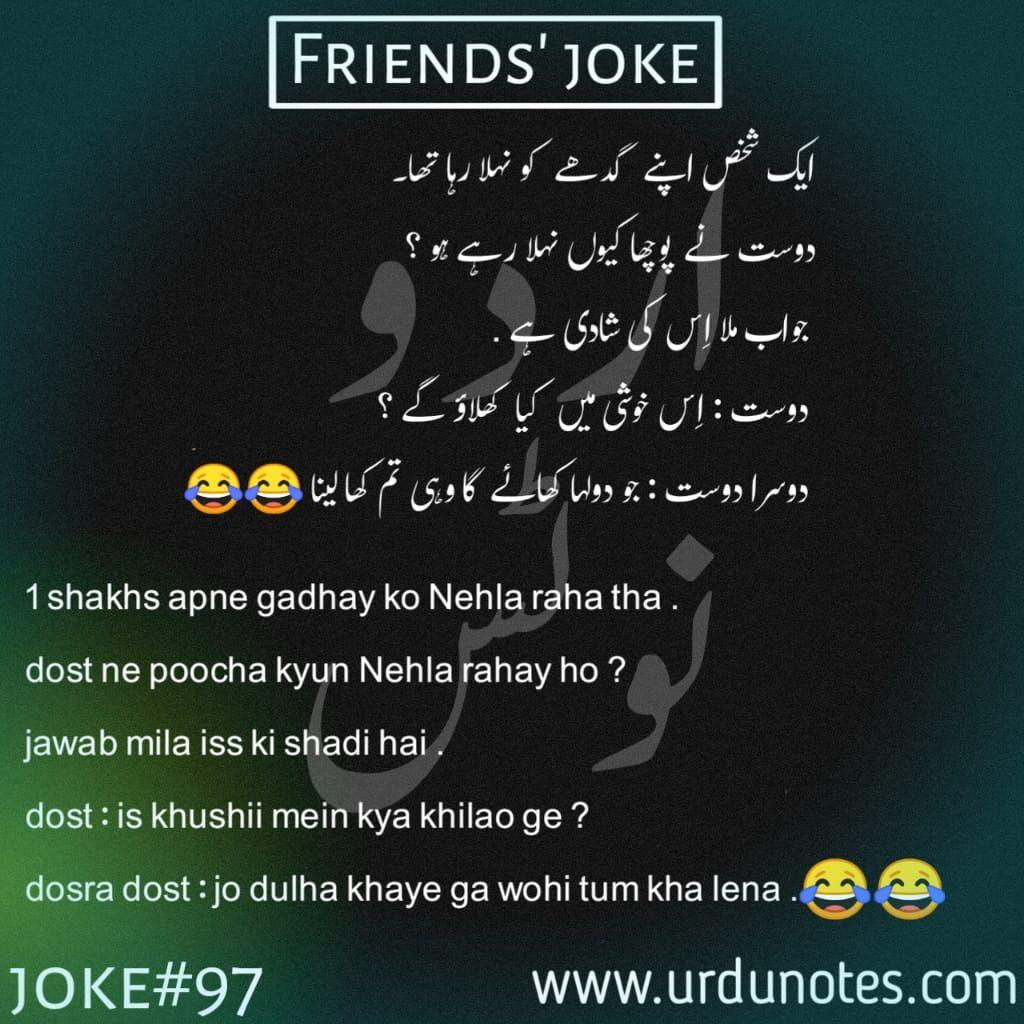 Friends Lateefay English Jokes Friend Jokes Friends Quotes Funny