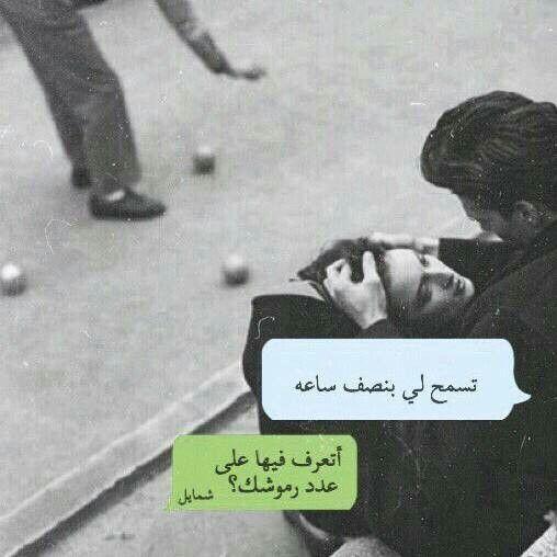 اكم تمنيت ان انظر الي عينيك بضع دقائق فقط Talking Quotes Arabic Love Quotes Love Words