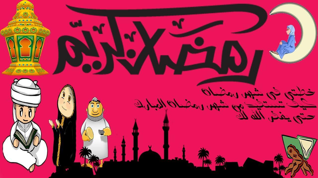 خطتى فى شهر رمضان كيف تستفيد من شهر رمضان المبارك حتى يغفر الله لك Comic Book Cover Comic Books Cool Gifs