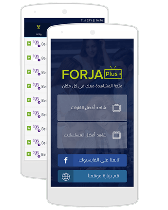 Forja Plus Mobile App Electronic Products Phone Electronics