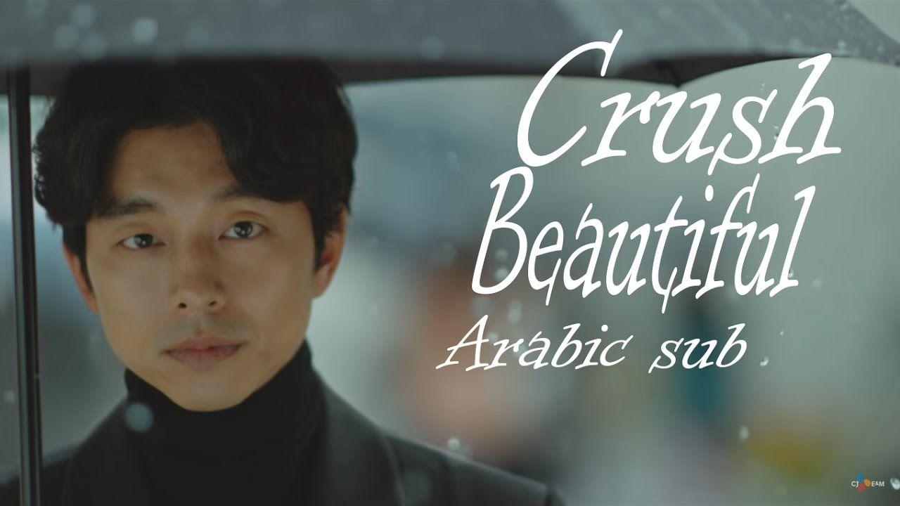 Crush Beautiful أغنية مسلسل العفريت مترجمة Follow Me On Instagram Instagram Beautiful