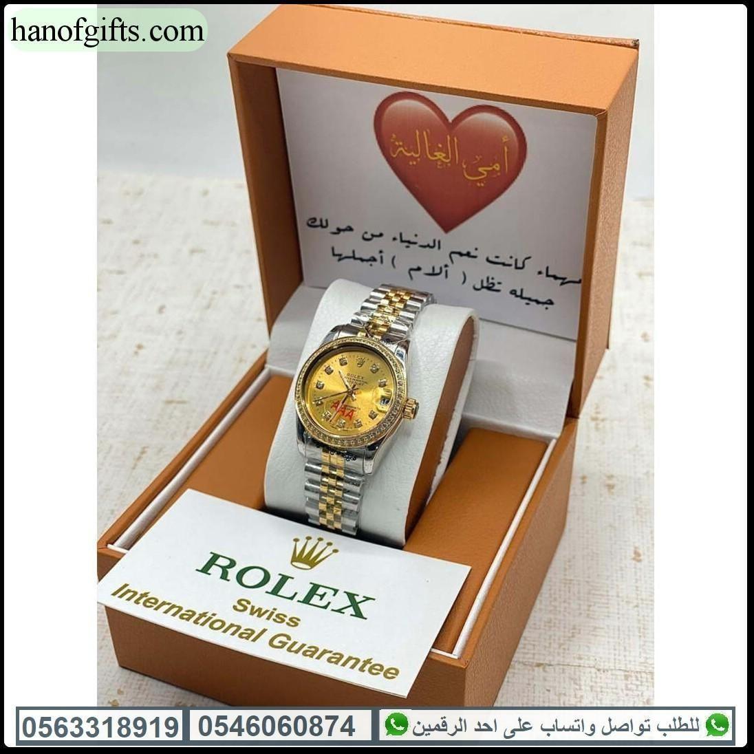 ساعات نسائي رولكس هدية امي الغالية علبه فخمه وكرت رولكس هدايا هنوف Rolex Tbl