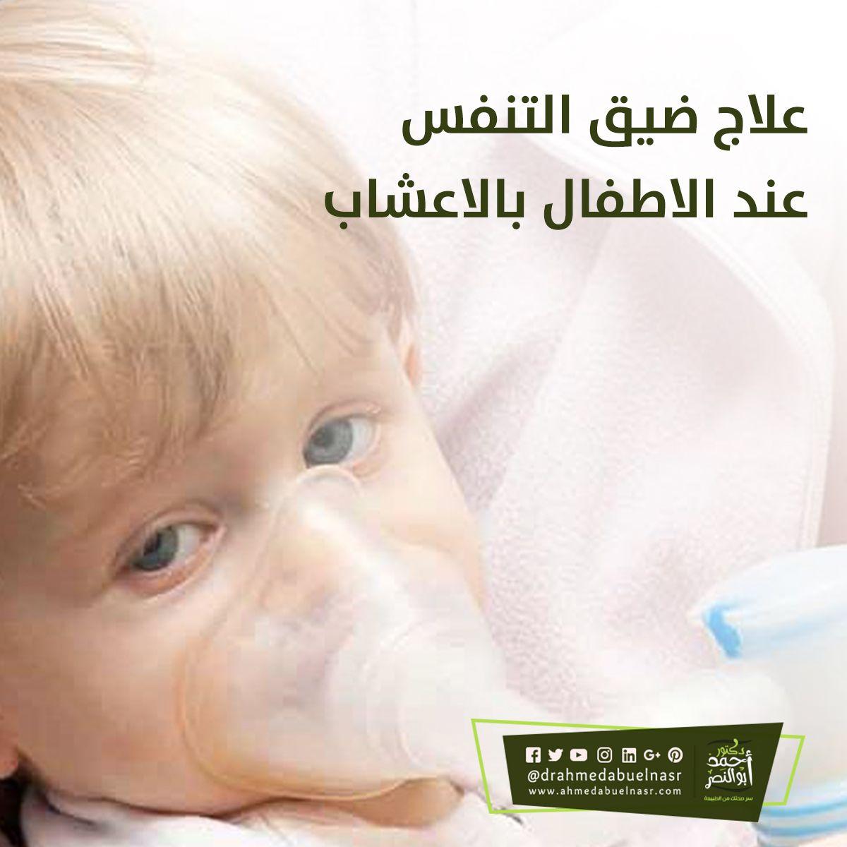 علاج ضيق التنفس عند الاطفال بالاعشاب Baby Face Face Baby