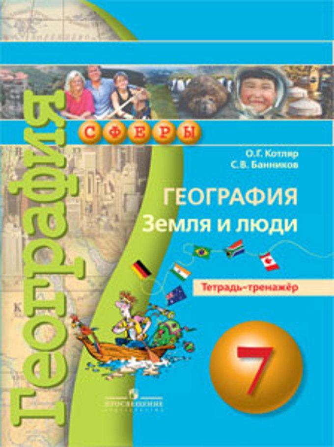 7-klass-rabochaya-tetrad.