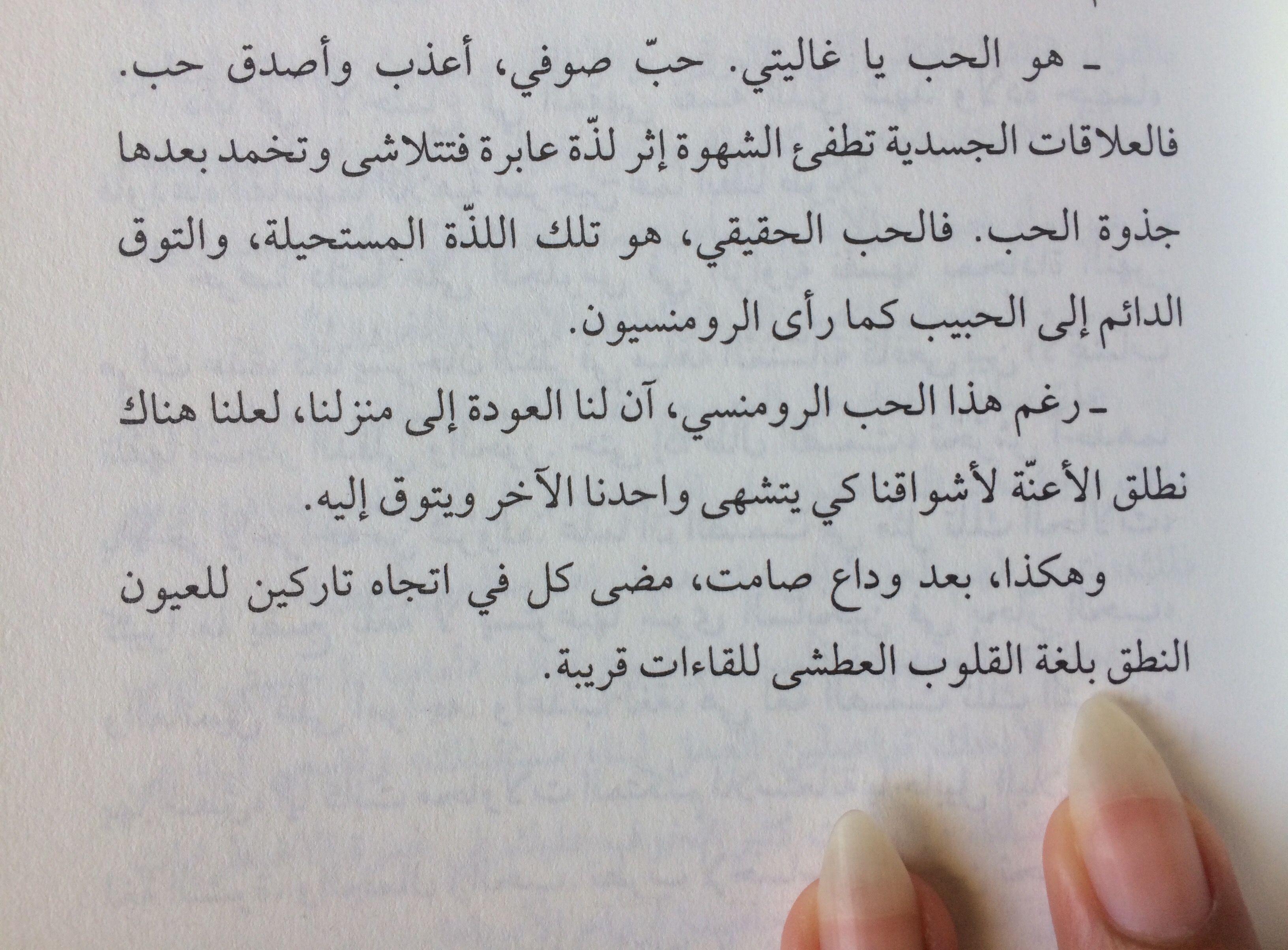 من رواية أحلام بلا أجنحة صلاح علي عاصي