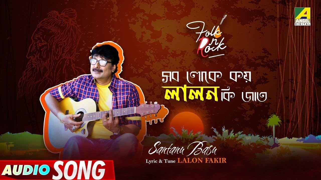 Sab Lokey Koy Laon Ki Jaat Folk N Rock Bengali Folk Song Lalon Fak Bengali Audio Songs Folk Folk Song Songs Movie Posters